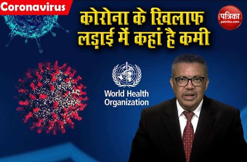 WHO का बड़ा खुलासा, बताई Coronavirus के खिलाफ वैश्विक लड़ाई में कमी की वजह