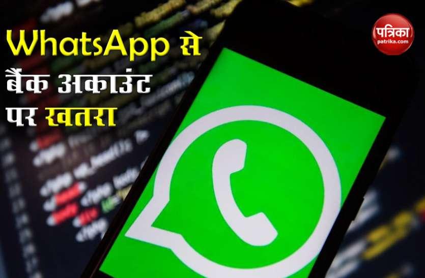 WhatsApp से एक झटके में खाली हो सकता है पूरा बैंक अकाउंट, दिल्ली पुलिस ने जारी किया अलर्ट