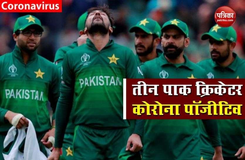 इंग्लैंड दौरे से पहले 3 पाकिस्तानी क्रिकेटर Covid-19 पॉजीटिव, सेल्फ क्वारंटीन में जाने की सलाह