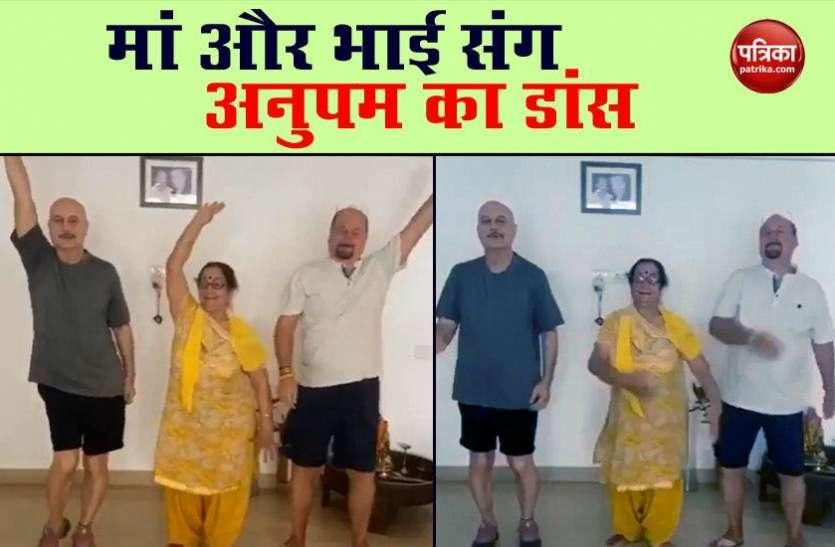 'Happy Dance challenge' पर Anupam Kher ने मां और भाई  किया क्यूट डांस, वायरल हुआ वीडियो