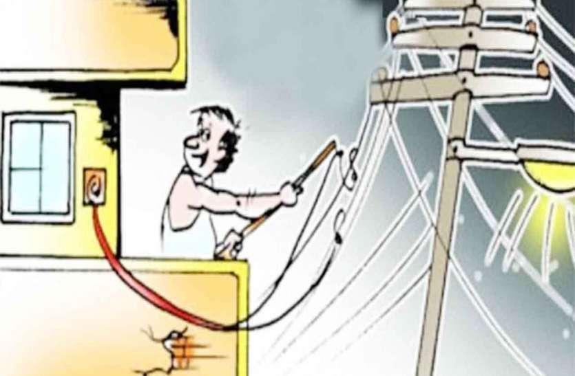 power cut-बिजली चोरी: यहां पकड़े बड़े 10 मामले