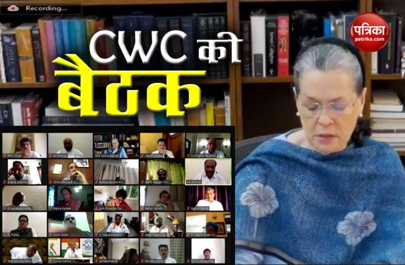CWC Meeting में सोनिया गांधी बोलीं- मोदी सरकार हर सही सलाह को सुनने से इनकार करती है