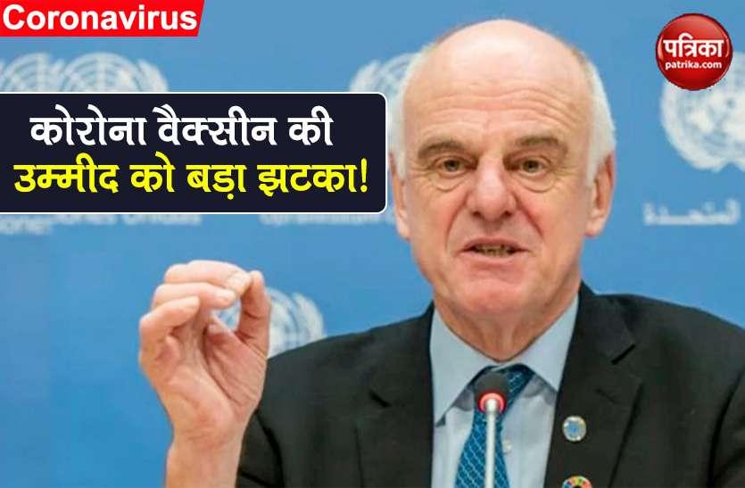 Coronavirus: अगर कोई चमत्कार नहीं होगा तो कोरोना की वैक्सीन मिलना काफी मुश्किल: WHO