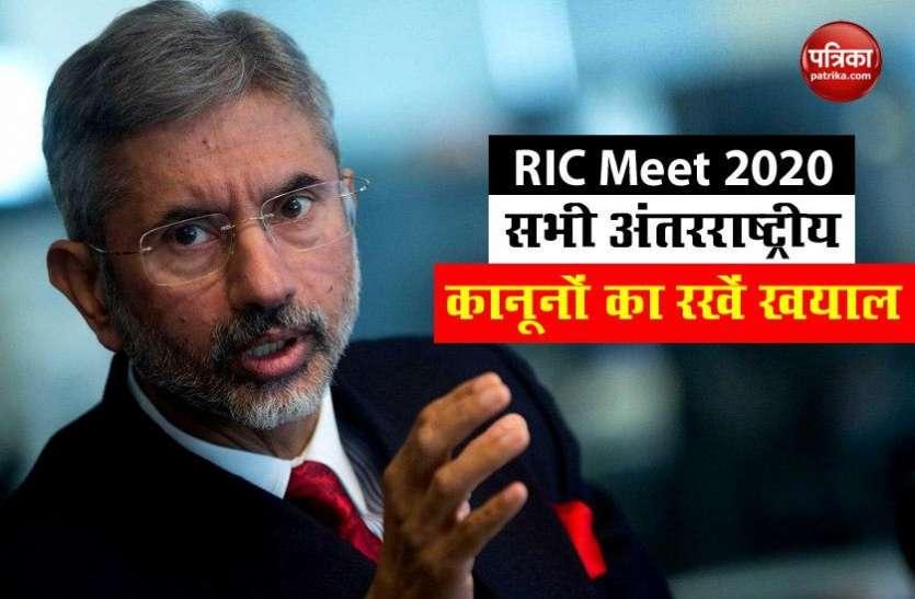 RIC Meet 2020 में बोले S. Jaishankar- विश्व नेतृत्व की आवाज सबके हित में उठनी चाहिए