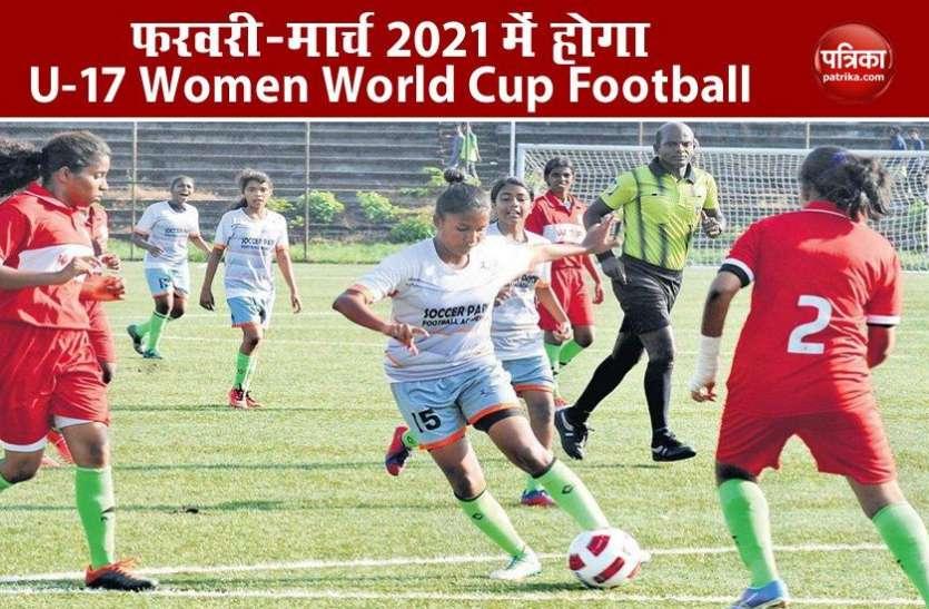 FIFA ने किया U-17 Women World Cup Football की नई तारीख का ऐलान, नवी मुंबई में होगा फाइनल