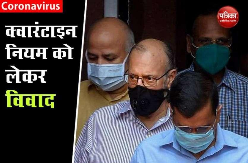 Manish Sisodia बोले LG वापस लेें अपना फैसला- Quarantine सेंटर जाने से बढ़ रही मुश्किलें
