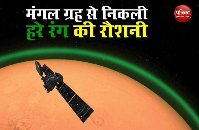 पथरीले मंगल ग्रह पर नजर आई हरे रंग की परत, वैज्ञानिकों ने कहा ऑक्सीजन की है संभावना