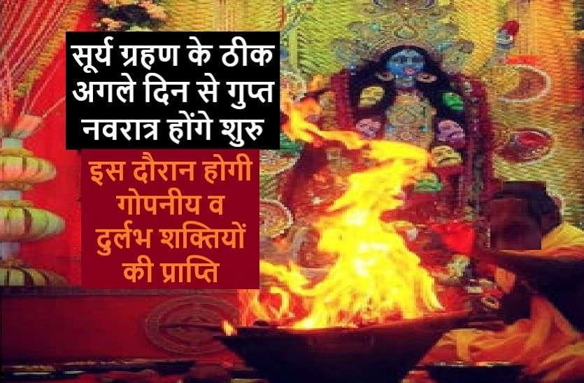 https://www.patrika.com/festivals/ashad-gupt-navratri-2020-festival-became-special-due-to-surya-grahan-6190263/