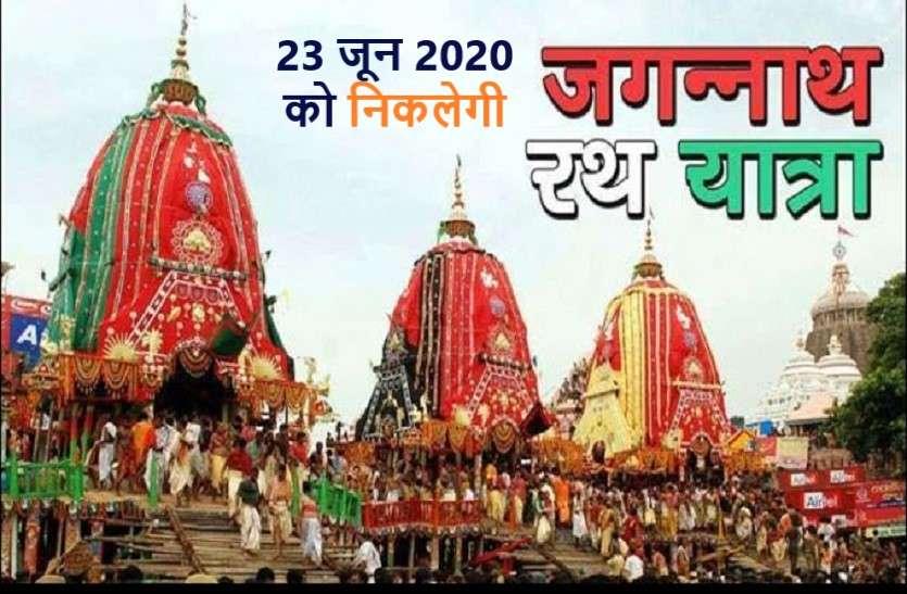https://www.patrika.com/pilgrimage-trips/jagannath-temple-rath-yatra-2020-is-ready-to-go-6214884/