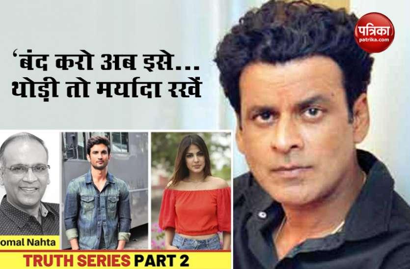 क्रिटिक Komal Nahta ने Sushant पर बनाया वीडियो, गुस्से में Manoj Bajpayee बोल-'जब जनाजा निकलता है'