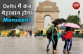 Delhi में 48 घंटे के भीतर दस्तक देगा मानसून, UP, Uttarakhand समेत इन राज्यों में बरसेंगे बदरा
