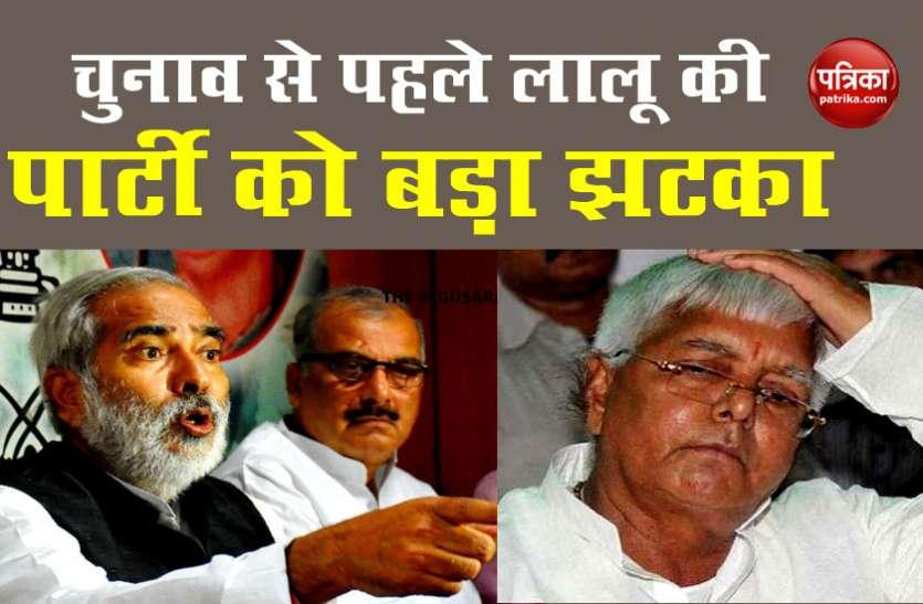 चुनाव से पहले RJD को डबल झटकाः रघुवंश प्रसाद ने पद से दिया इस्तीफा, JDU में शामिल पांच MLC