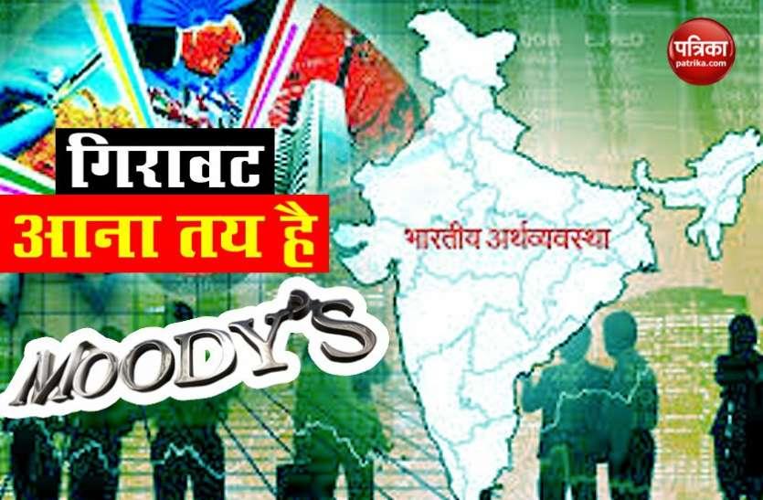 2020 में 3.1 फीसदी तक गिर सकती है भारत की GDP : Moody's