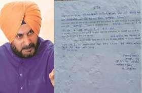 पंजाब के पूर्व मंत्री अभियुक्त नवजोत सिंह सिद्धू के घर पर बिहार पुलिस ने नोटिस चस्पा किया