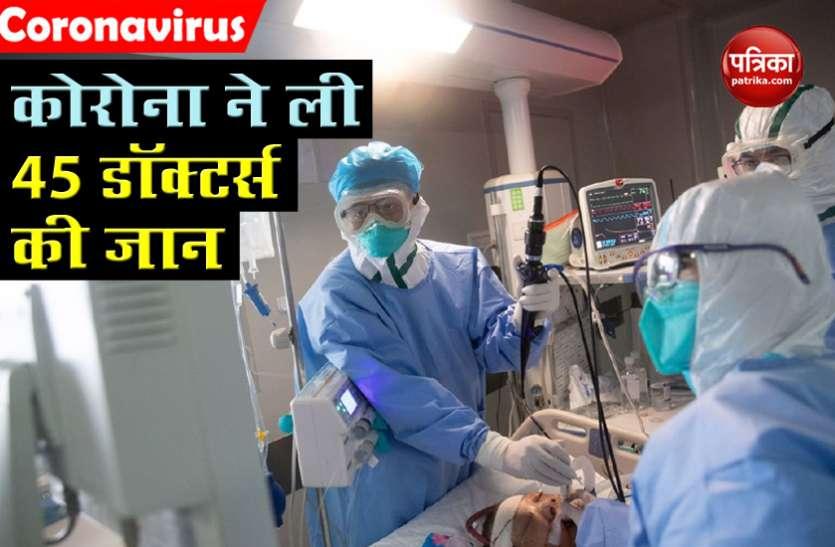 Pakistan में Corona से 45 डॉक्टर्स समेत 65 स्वास्थ्यकर्मियों की मौत, UN ने कहा- इमरान सरकार नाकाम