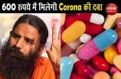 600 रुपये में मिलेगी 'कोरोनिल' किट, 7 दिन में दवा मिलेगी पतंजलि स्टोर में, ऑर्डर-मी ऐप से घर बैठे मंगवाए