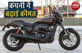 Harley Davidson ने बढ़ाई अपनी पॉपुलर बाइक की कीमत, जानिए आखिर क्यों किया ऐसा