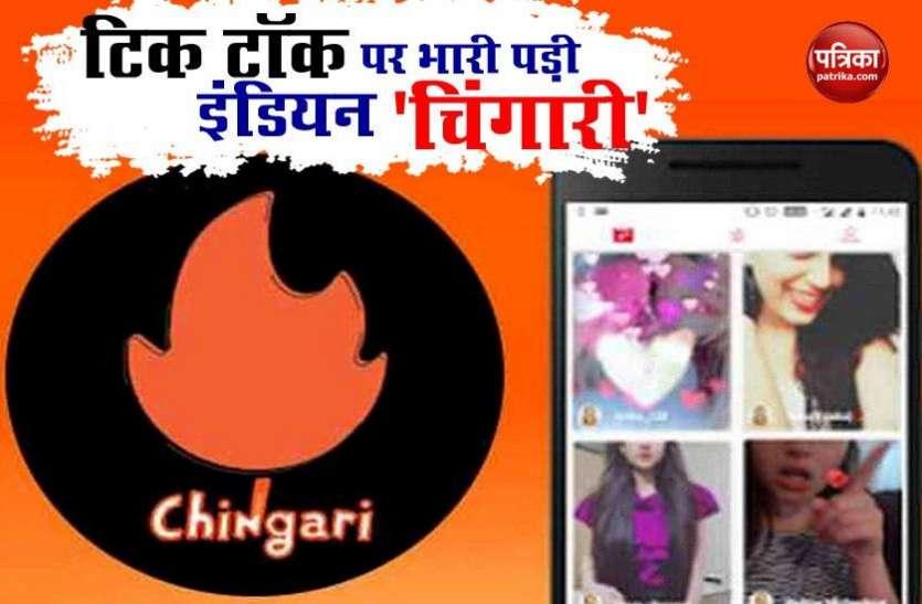 Chingari App के आगे फीकी पड़ी Tik Tok की चमक, लॉन्च होते ही 5 लाख लोगों ने किया डाउनलोड