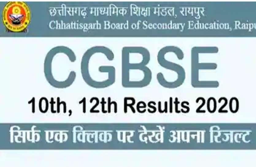 CGBSE RESULT: छत्तीसगढ़ में 10 वीं और 12 वीं दोनों कक्षाओं में इस जिले के छात्रों ने ही किया टॉप ...