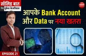 आपके Bank account और data पर नया खतरा: Solid Baat with Mukesh Kejariwal: EP 21
