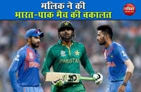 Shoaib Malik बोले, एशेज की तरह शुरू हो भारत-पाक मुकाबले, विश्व को सख्त जरूरत