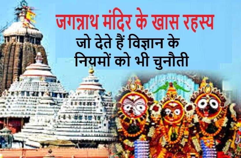 जगन्नाथ मंदिर से जुड़े खास रहस्य, जो देते हैं विज्ञान को भी चुनौती
