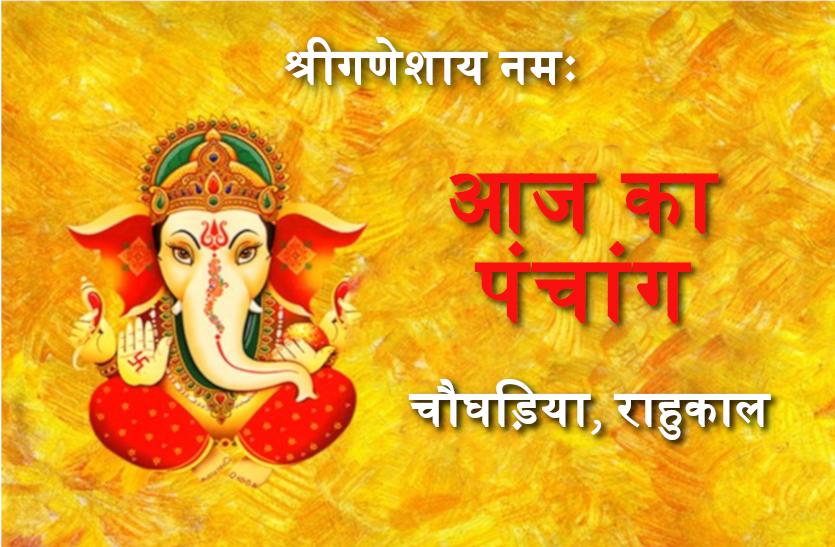 Aaj Ka Panchang : गणेशजी की पूजा से बढ़ेगी दिन की शुभता