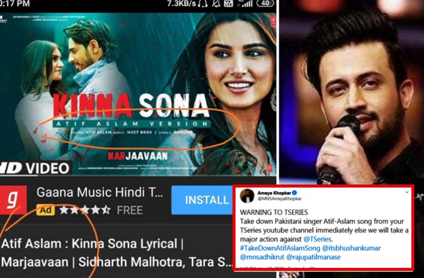 पाकिस्तानी गायक आतिफ असलम का गाना टी-सीरीज ने किया अपलोड, विरोध के बाद हटाया