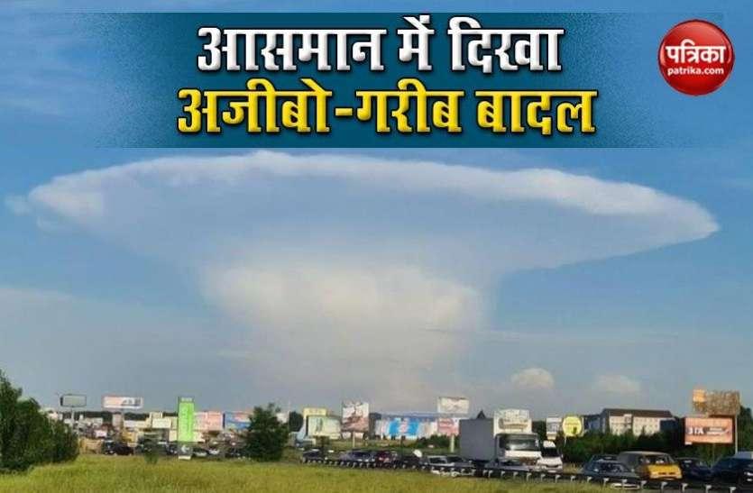 आसमान में मशरूम के आकार का बादल देख सहम उठे लोग, परमाणु आपदा के दोहराने का बताया खतरा