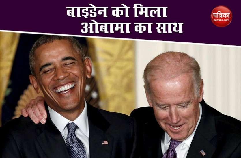 America Presidential Election: ओबामा ने बाइडेन के चुनाव अभियान के लिए जुटाए रिकॉर्ड 110 लाख डॉलर