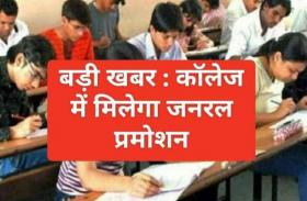 MP general promotion news: 95,000 कॉलेज छात्र बिना परीक्षा दिए होंगे पास, 70,000 छात्रों को मिलेगा जनरल प्रमोशन