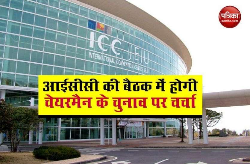 ICC की बैठक में Chairman के चुनाव की तारीख पर होगी बात, Shshank Manohar का कार्यकाल हो गया है पूरा