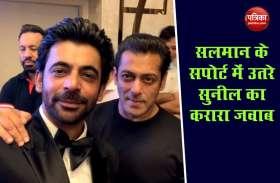 Salman का सपोर्ट कर रहे Sunil Grover ने ट्रोलर्स को दिया करारा जवाब, तो यूजर ने कहा- चापलूसी करने से फुरसत मिले तो शर्म करो