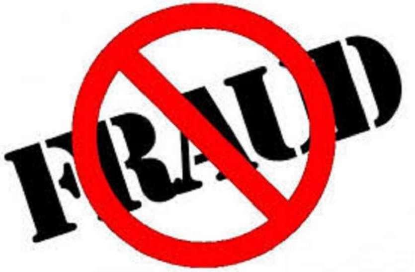 महिला टीचर ने बैंक मैनेजर पर लगाया भ्रष्ट्राचार का गंभीर आरोप