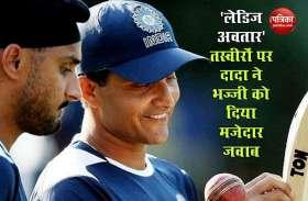 Harbhajan Singh ने शेयर किया साथी क्रिकेटरों का 'लेडिज वर्जन', Sourav Ganguly ने की मजेदार टिप्पणी