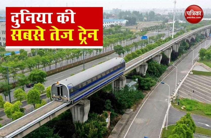 China ने बनाया दुनिया की सबसे तेज दौड़ने वाली ट्रेन, 600KM/H की है रफ्तार !