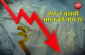 4.5 फीसदी तक घट जाएगी भारत की अर्थव्यवस्था, अमेरिका की GDP में होगी 8 फीसदी की कमी : IMF