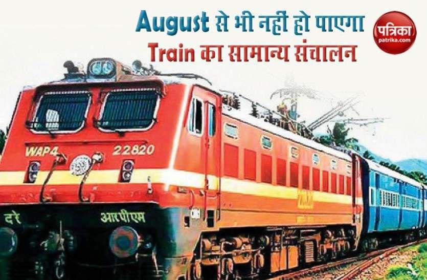 Lockdown : अगस्त से भी पहले की तरह ट्रेन सेवाएं शुरू होने के आसार नहीं, रेलवे के इस फैसले से मिले संकेत