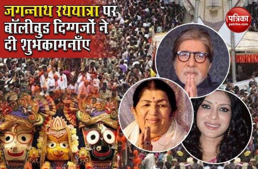 कोरोना काल में भी नहीं टूटी Lord Jagannath Rath Yatra  की परंपरा, बॉलीवुड के दिग्गजों ने दी शुभकामनाँए