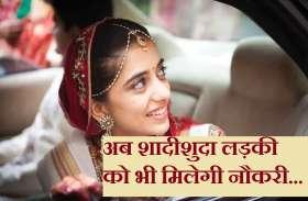 मृतक आश्रित कोटे में अब शादीशुदा लड़की को भी मिलेगी नौकरी, नियम में ऐतिहासिक बदलाव