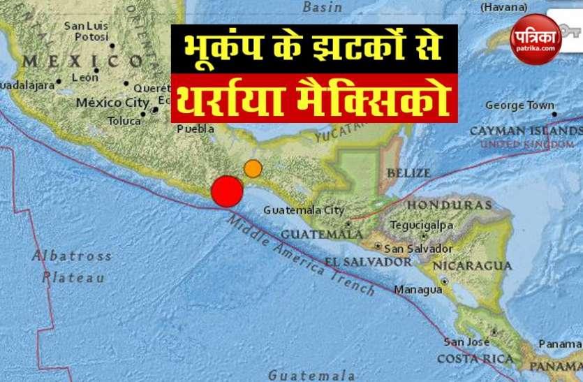 7.5 तीव्रता के Earthquake से थर्राया Mexico की धरती, 5 की मौत, 30 से अधिक इमारत
