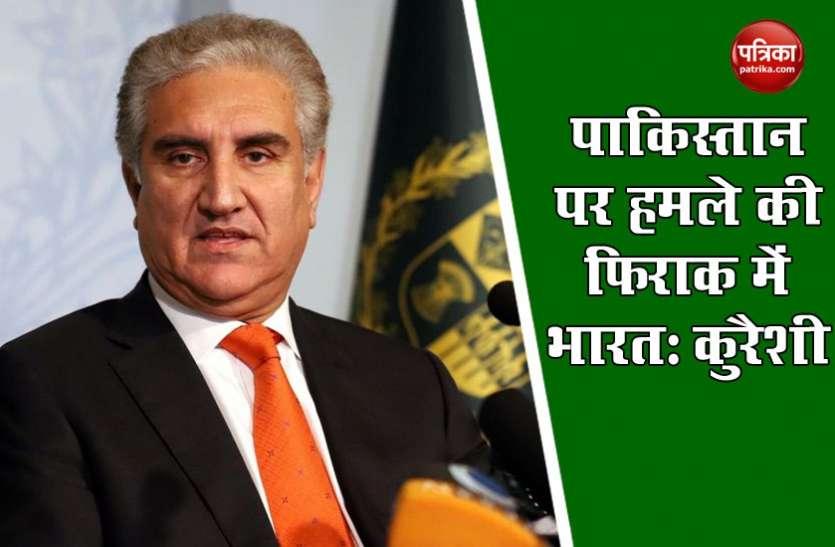 PAK में भारतीय सेना का खौफ, कुरैशी बोले- China विवाद से ध्यान भटकाने के लिए हमला कर सकता है भारत