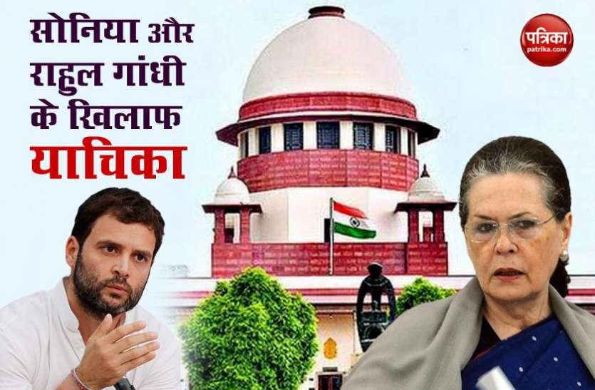 क्या कांग्रेस ने किया चीन से समझौता? सुप्रीम कोर्ट में सोनिया और राहुल गांधी के खिलाफ याचिका