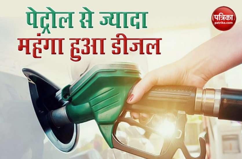 इतिहास में हुआ ऐसा पहली बार, Diesel ने किया Petrol को पार