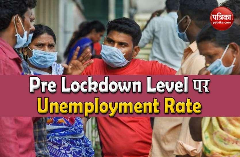 CMIE Report का दावा: भारत मे बेरोजगारी के आंकड़े हुए कम,  Pre-Lockdown जैसे बने हालात