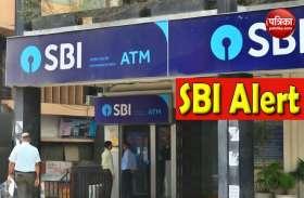 SBI Alert: एक Email आपके  Bank Account को कर सकता है खाली, जानिए कैसे हो सकता है फ्रॉड