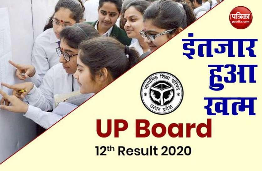 इंतजार हुआ खत्म, जानिए कब आ रहा है UP board exam results 2020, यहां देखें Result