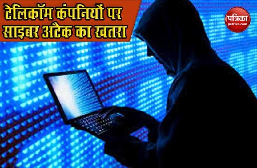 Telecom Companies पर Cyber Attack का अलर्ट जारी, पहले से ज्यादा सतर्क हुईं कंपनियां