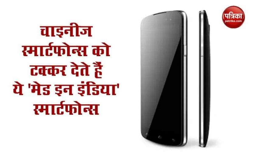 Made in India Smartphones इस्तेमाल करने के बाद चाइनीज स्मार्टफोंस भूल जाएंगे, कीमत हर किसी के बजट में हो जाएगी फिट