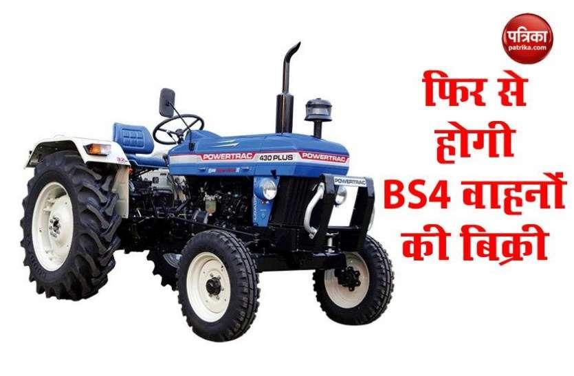 BS4 Vehicles को मिलेगी बिक्री की अनुमति, सड़क परिवहन और राजमार्ग मंत्रालय का फैसला